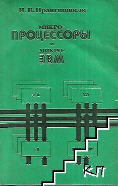 Микропроцессоры и микро-ЭВМ