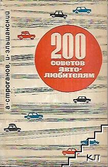 200 советов автолюбителям