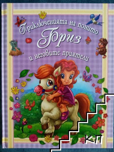 Приключенията на понито Брис и неговите приятели. Книга 2