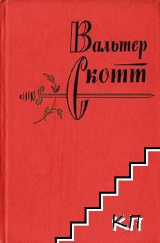 Собрание сочинений в двадцати томах. Том 11: Кенилворт