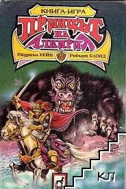 Принцът на Алкирия. Книга-игра