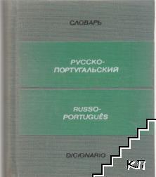 Карманный русско-португальский словарь