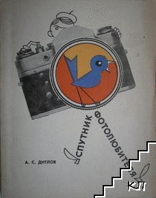 Спутник фотолюбителя