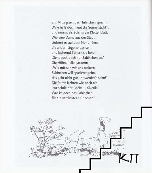 Das Hühnchen Sabinchen (Допълнителна снимка 2)