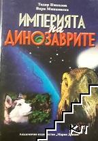 Империята на динозаврите