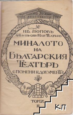 Миналото на българския театъръ. Том 2