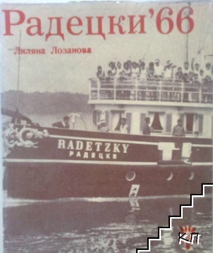 Радецки '66