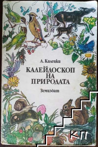 Калейдоскоп на природата