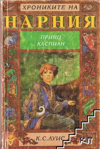 Хрониките на Нарния. Книга 4: Принц Каспиан