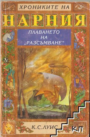 """Хрониките на Нарния. Книга 5: Плаването на """"Разсъмване"""""""