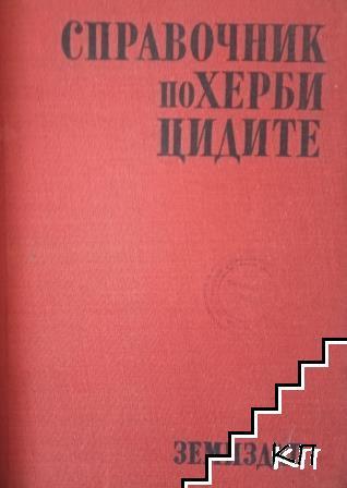 Справочник по хербицидите