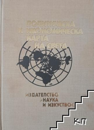 Политическа и икономическа карта на света