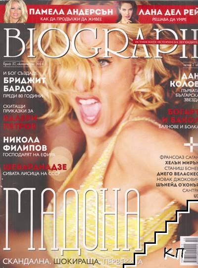 Biograph. Бр. 37 / 2014