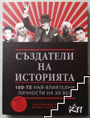 Създатели на историята