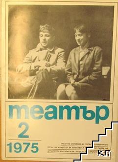 Театър. Бр. 2 / 1975
