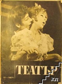 Театър. Бр. 11 / 1971
