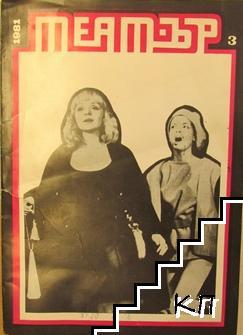 Театър. Бр. 3 / 1981