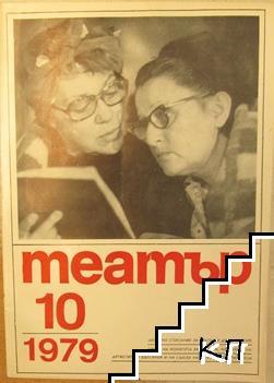 Театър. Бр. 10 / 1979