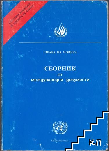 Сборник от международни документи
