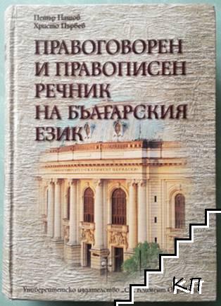 Правоговорен и правописен речник на българския език