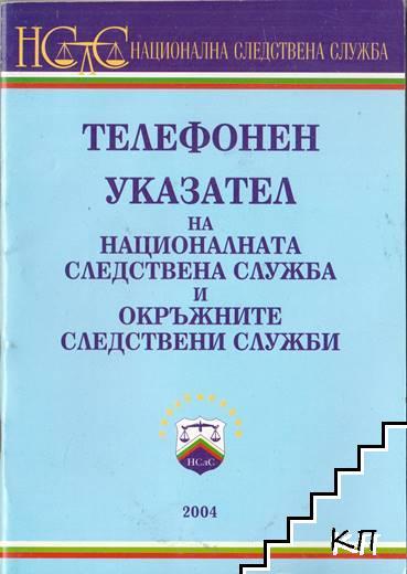 Телефонен указател на Националната следствена служба и окръжните следствени служби