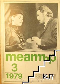 Театър. Бр. 3 / 1979