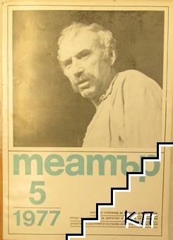 Театър. Бр. 5 / 1977