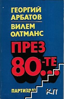 През 80-те...