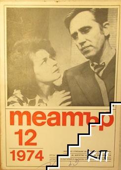 Театър. Бр. 12 / 1974