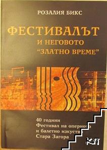 "Фестивалът и неговото ""Златно време"""