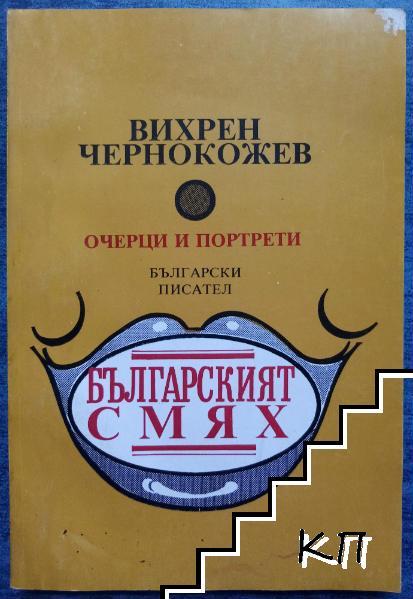 Българският смях