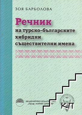 Речник на турско-българските хибридни съществителни имена