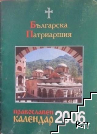 Православен календар 2006