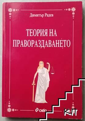 Теория на правораздаването