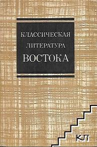 Классическая литература Востока