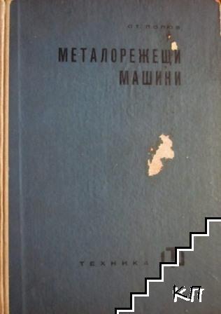 Металорежещи машини