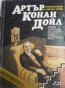 Приключенията на Шерлок Холмс. Книга 2