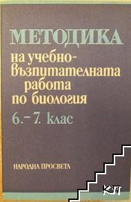 Методика на учебно-възпитателната работа по биология за 6.-7. клас