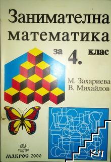 Занимателна математика за 4. клас