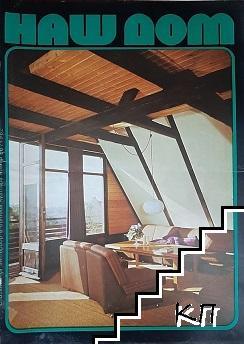 Наш дом. Бр. 56 / 1982