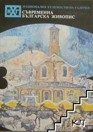 Съвременна българска живопис