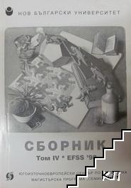 Сборник. Том 4: EFSS '98