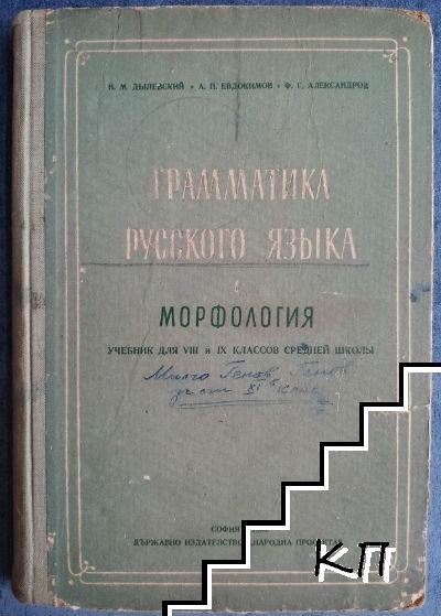 Грамматика русского языка. Часть 1