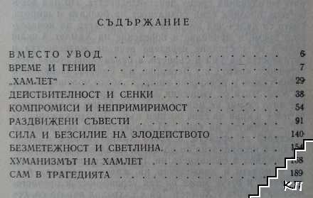 Хамлет. Литературно-критичен анализ (Допълнителна снимка 1)