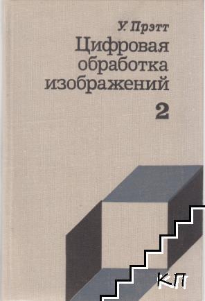Цифровая обработка изображений. Книга 1-2
