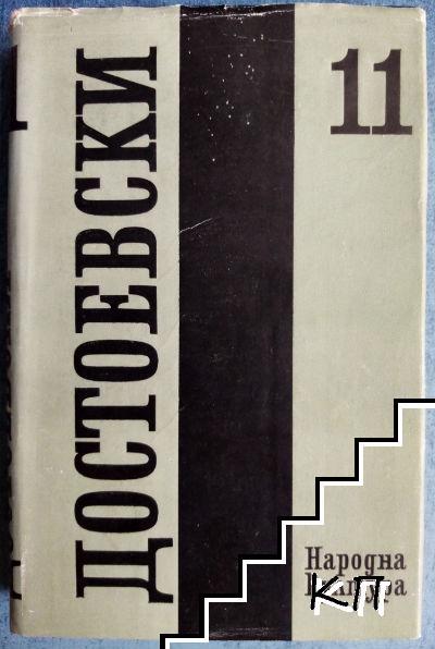 Събрани съчинения в дванадесет тома. Том 11