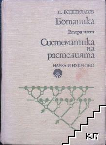Ботаника. Част 2: Систематика на растенията