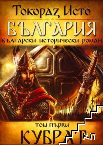 България. Том 1: Кубрат