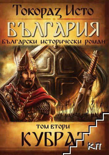 България. Том 2: Кубрат