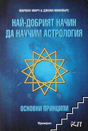 Най-добрият начин да научим астрология. Том 1